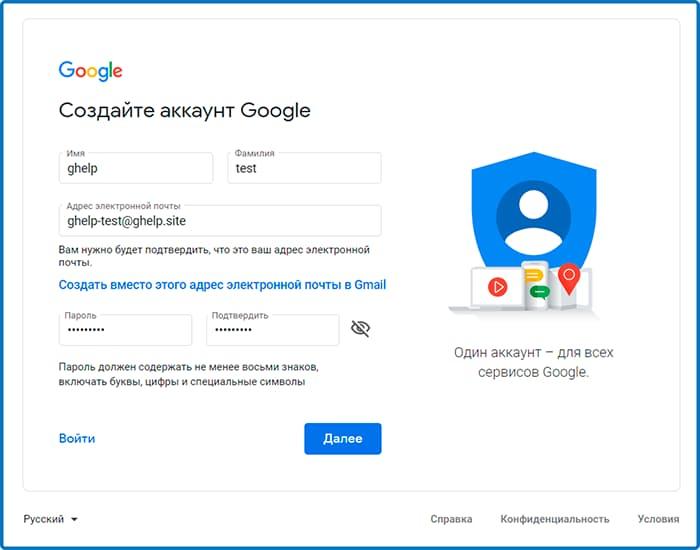 Добавление существующего адреса при регистрации Google аккаунта. Ввод данных: имя, фамилия, адрес существующей почты.