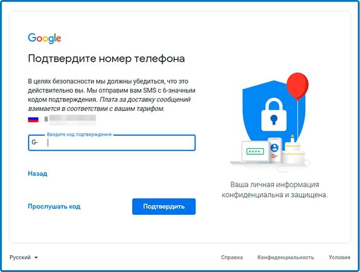 Подтверждение номера телефона при регистрации Google аккаунта