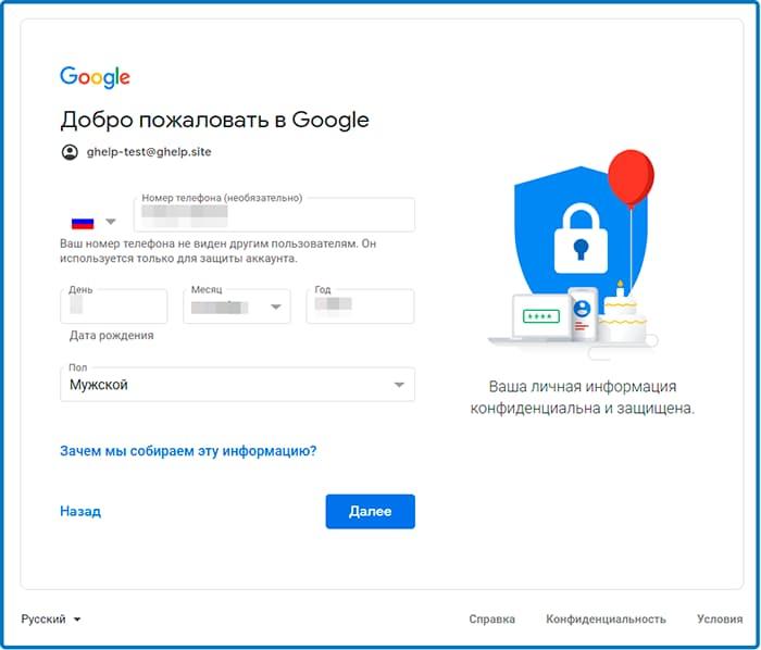 Дата рождения, пол при регистрации Google аккаунта