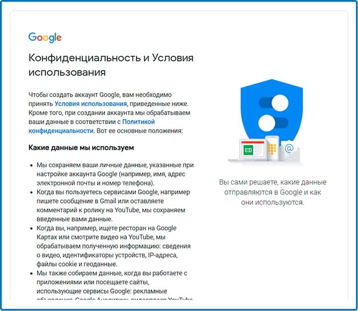 Политика конфиденциальности и пользовательское соглашение Google