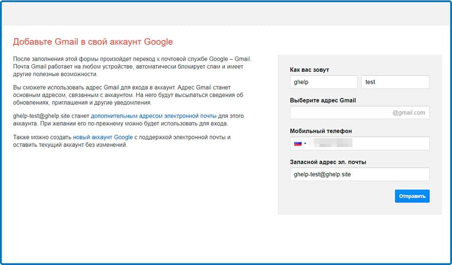 Создание gmail почты из существующего аккаунта google.