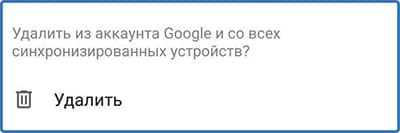 Удалить из аккаунта Google и со всех синхронизированных устройств?