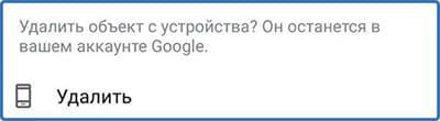 Удалить объект с устройства? Он останется в вашем аккаунте Google.