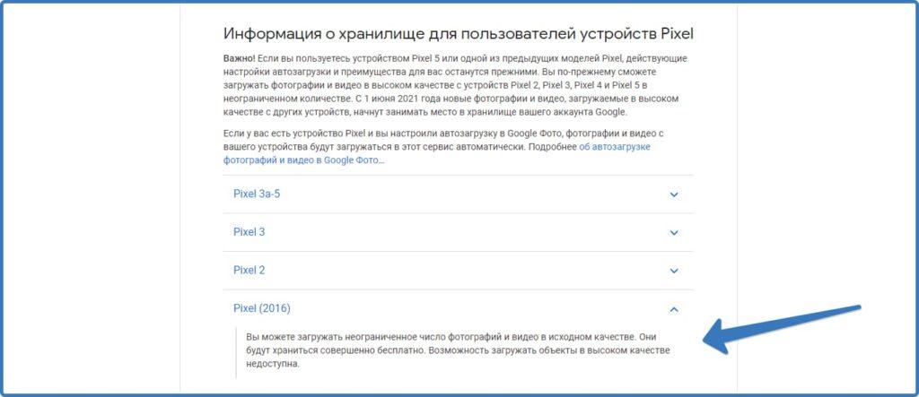 Справка Google. Информация о хранилище для пользователей устройств Pixel (2016)