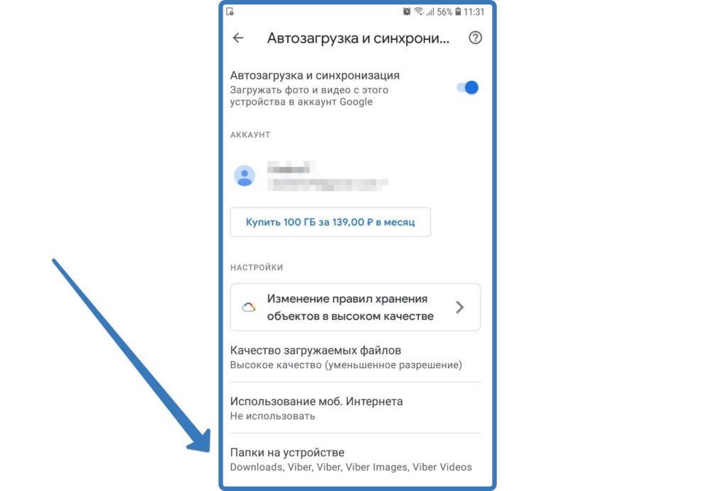 Автозагрузка / синхронизация папок Google Фото. Папки на устройстве.